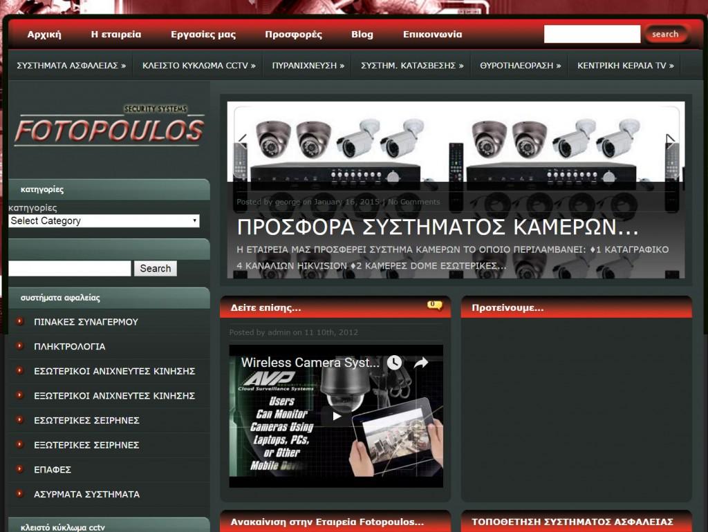 Fotopoulos-security.gr  Oλοκληρωμένη παρουσίαση εταιρείας συστημάτων ασφαλείας