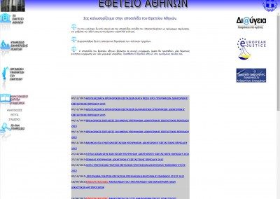 efeteioathinon.gr Η ιστοσελίδα των δικαστών και των δικαστικών υπαλλήλων