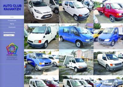 auto-kalantzis.gr Iστοσελίδα με το χαμηλότερο δυνατό κόστος
