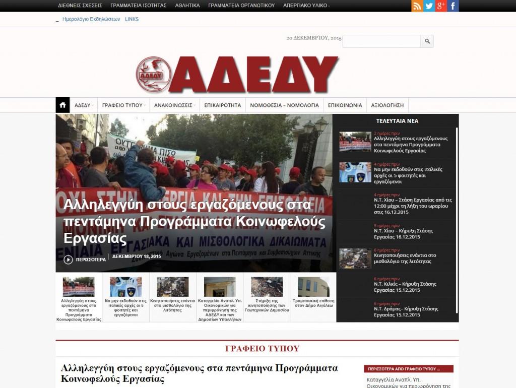 adedy.gr Αντικατάσταση της παλιάς ιστοσελίδας της Α.Δ.Ε.Δ.Υ.