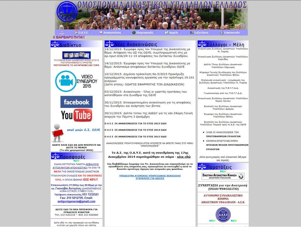 ΟΔΥΕ (υπό κατασκευή) Χτίζουμε τη νέα ιστοσελίδα του πιο παλιού μας domain!