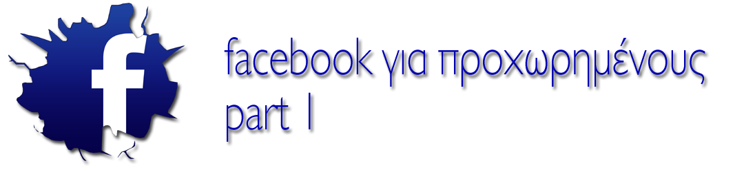 Facebook για προχωρημένους part 1