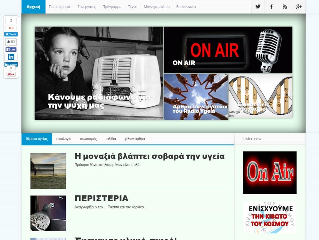 radio-ygeia.com Κάνουμε ραδιόφωνο για την ψυχή μας