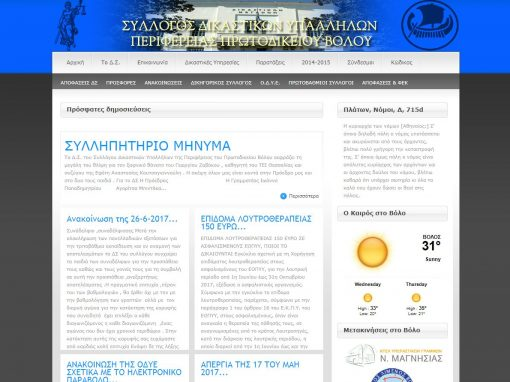sdyvol.gr Iστοσελίδα Σύλλογο Δικαστικών Υπαλλήλων Περιφέρειας Πρωτοδικείου Βόλου