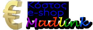κόστος e-shop