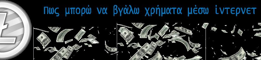 χρήματα από το ίντερνετ