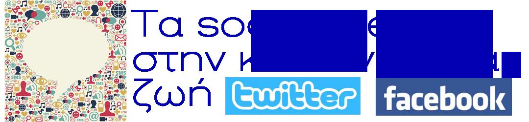 Τα social media στην κοινωνική μας ζωή