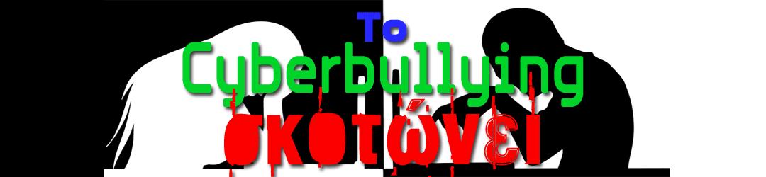 Cyberbullying: Διαστάσεις μάστιγας αποκτά ο Διαδικτυακός Εκφοβισμός!