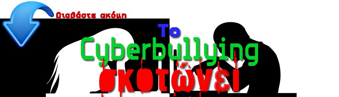 cyberbullingnext