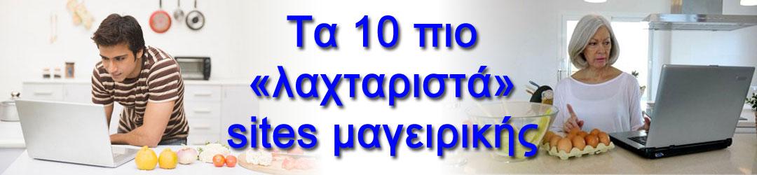 """Τα 10 πιο """"λαχταριστά"""" sites μαγειρικής"""