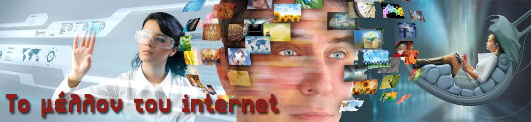 Τo μέλλον του internet
