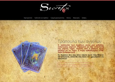 manteio.gr Ιστοσελίδα χαρτομαντείας