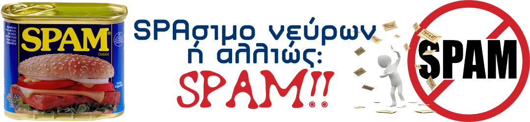 SPAσιμο νεύρων ή αλλιώς: SPAM!!