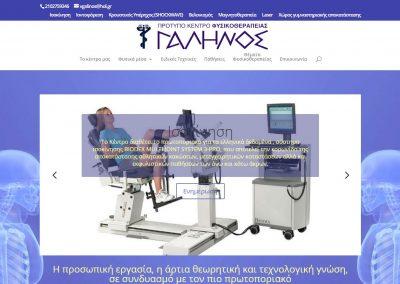 galinosphysiotherapy.gr Κέντρο Φυσικοθεραπείας ΓΑΛΗΝΟΣ