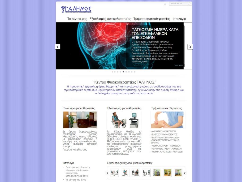 Κέντρο Φυσικοθεραπείας ΓΑΛΗΝΟΣ