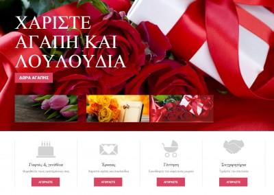 anthodesmi.gr Εξαιρετικό E-shop γεμάτο… λουλούδια!