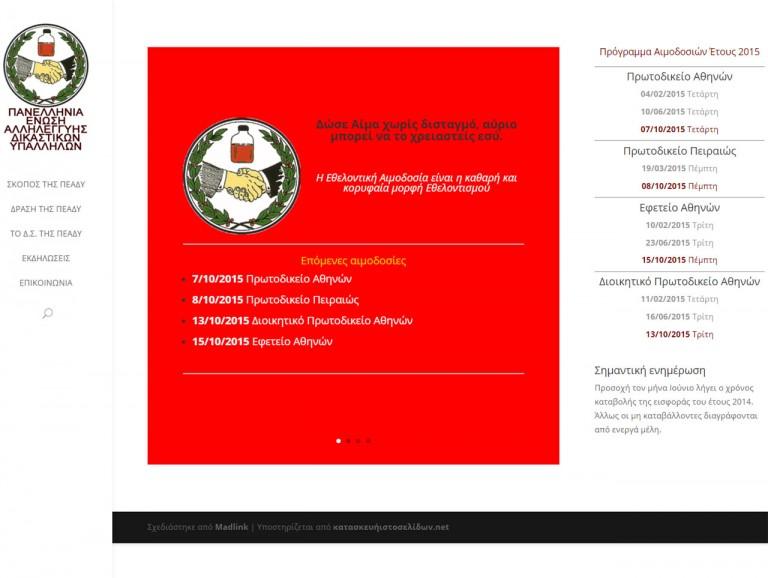 peady.gr Ιστοσελίδα αιμοδοτών