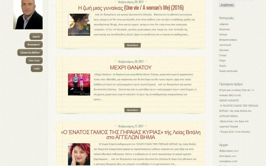 konstantinosbouras.gr To Blog του γνωστού λογοτέχνη και θεατρολόγου