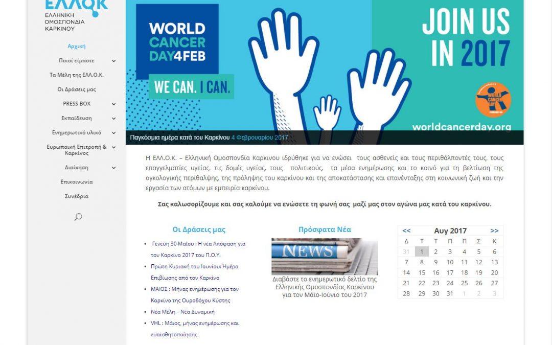 ellok.org – Η ιστοσελίδα της Ελληνικής Ομοσπονδίας Καρκίνου