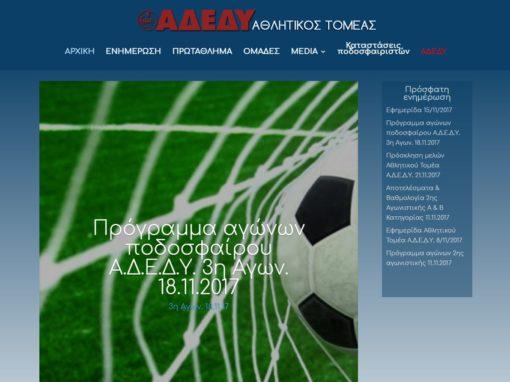 sports.adedy.gr Αθλητικός τομέας Α.Δ.Ε.Δ.Υ.
