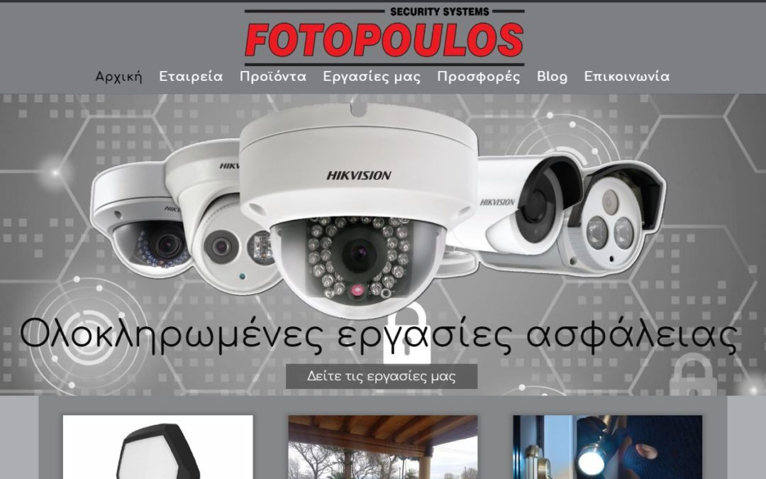 fotopoulos-security.gr Συστήματα ασφαλείας