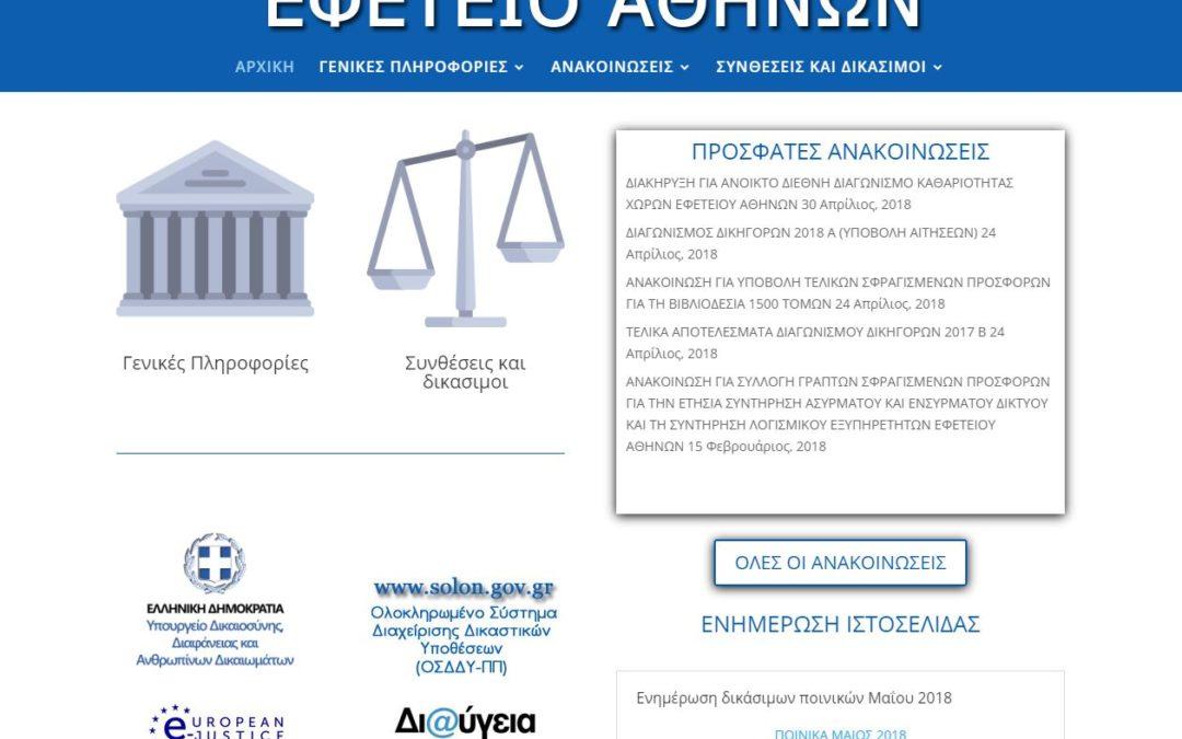 efeteioathinon.gr