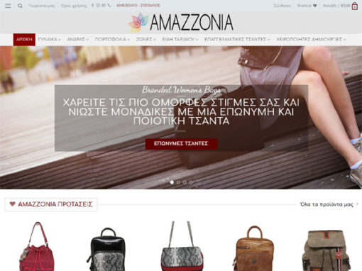 amazzonia.gr – Τσάντες Πορτοφόλια Ζώνες